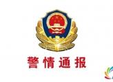 警情通报:融水县苗都大道聚众斗殴案7人被依法逮捕